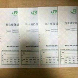 JR東日本株主優待券 3枚