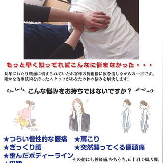 【ジモティー】全身ケアで肩,腰スッキリ!!【限定】