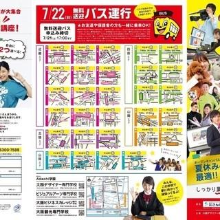 【無料送迎バスあり】愛媛県の高校1・2年生必見!7/22(日)【...