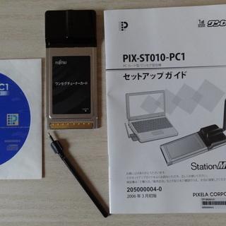 ●富士通ワンセグチューナーカード●PIX-ST010-PC1●ノ...