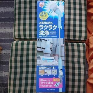 新品☆未開封☆アイリスオーヤマ  充電式バスポリッシャー