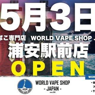 """メディアで話題の電子タバコ""""VAPE専門店"""" オシャレさん注目"""
