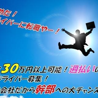 【月給30万円可能!週休二日OK!週払いOK!】ドライバーは実は稼...