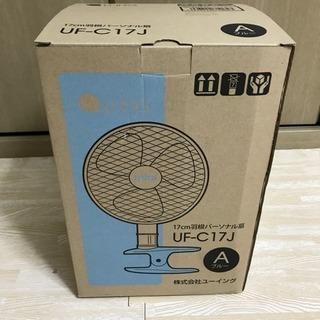 ユーイング クリップ 扇風機 ほぼ未使用 美品
