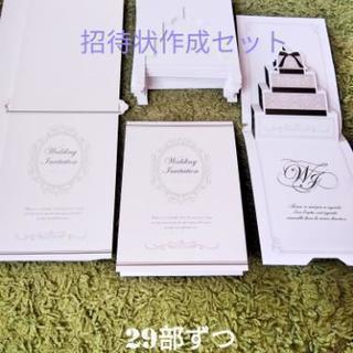 結婚式招待状手作りセット