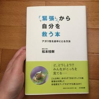 「緊張」から自分を救う本