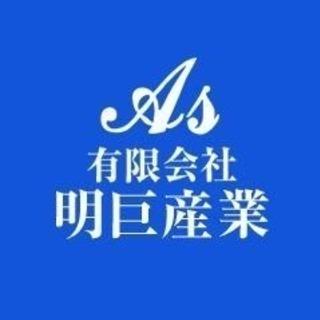 鍛冶工・機械仕上げ工 ・土木工・現場代理人(工事責任者)