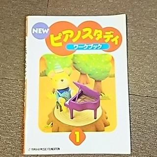 ヤマハ ピアノスタディワークブック 1,2,3巻