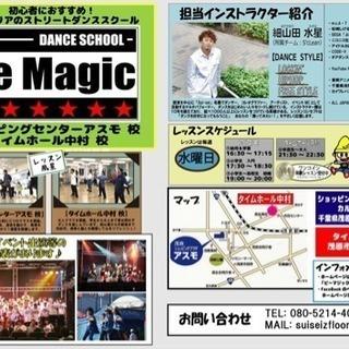 茂原でストリートダンスを学びたいならBe Magic Dance...