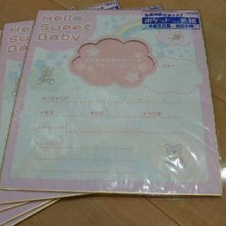 【新品】女の子用お誕生記録の色紙6枚セット