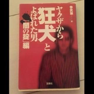 ヤクザから『狂犬』呼ばれた男(闇の掟編) 著:参武狼