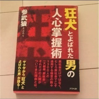 『強権と呼ばれた男の人身掌握術』 著:参武狼