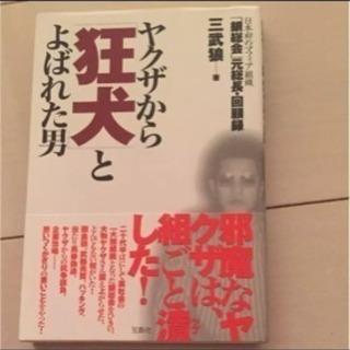『ヤクザから狂犬と呼ばれた男』著:参武狼
