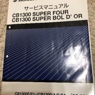 ホンダ CB1300 サービスマニュアル