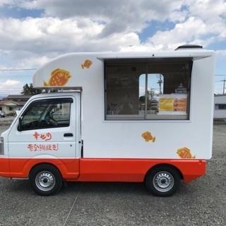 山梨県初出店 幸せの黄金鯛焼き【移動販売】
