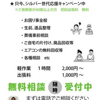 川崎市の便利屋さん なんでもご相談ください!!