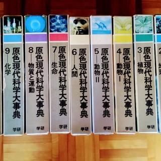 学研 原色現代科学大事典 全10巻