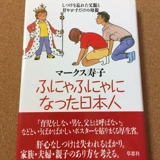【ふにゃふにゃになった日本人】マークス寿子★送料無料