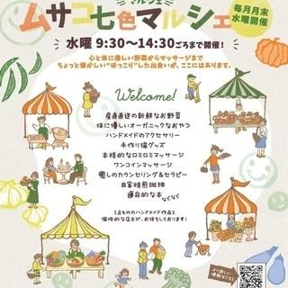 ムサコ七色マルシェ 毎月月末水曜開催!