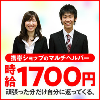 《越谷市》時給1700円以上あり◎光のPRスタッフ募集!