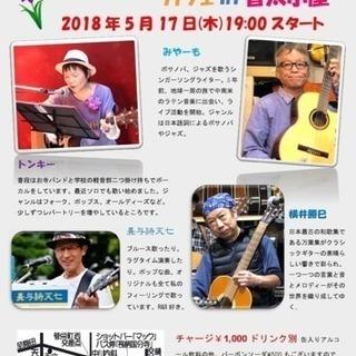 ボサノバ&ポップ・カフェin音太小屋第27回