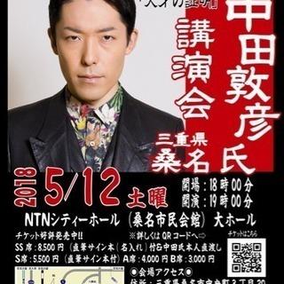 【明日!】5/12 オリラジ中田敦彦講演会in三重