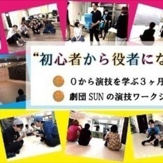 """★★""""初心者から役者になろう""""0から演技を学ぶ3ヵ月!劇団SUNの..."""