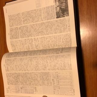 世界大百科辞典 35巻