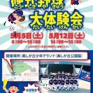 5/12 硬式野球無料体験会のお知らせ