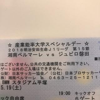 湘南ベルマーレ VS ジュピロ磐田
