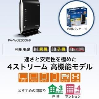 ✨美品✨📶 Wi-Fiルーター 📶NEC Aterm WG2600HP