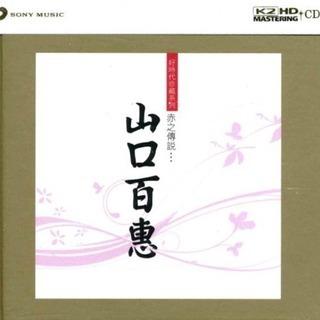 【激レア もう入手できない貴重なCDです。】高音質レアCD【K2...