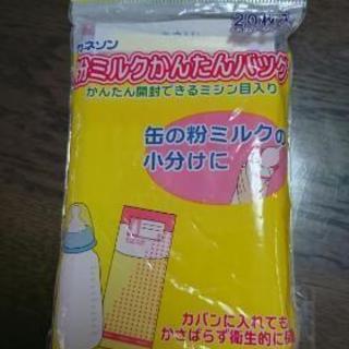 【差し上げます】カネソン 粉ミルクかんたんバッグ