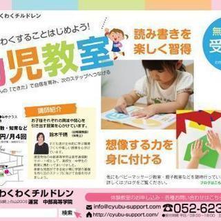 【幼児教室】数字や文字の読み・書きを楽しく習得
