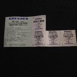 東武動物公園 入園・割引券(送料無料)