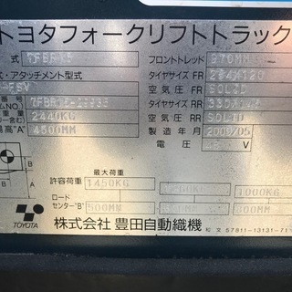 トヨタ フォークリフト 1.5トン リーチタイプ 7FBR15 - その他