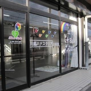 川越ダンススタジオ ☆幼児・小学生クラス開講☆