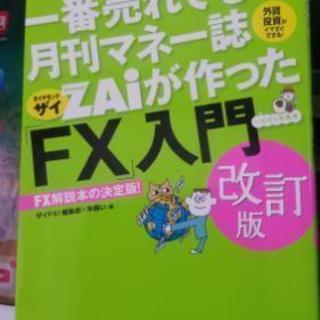 ■ZAi  FX入門■