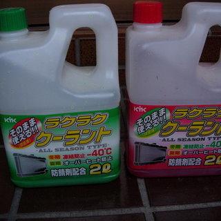 クーラント補充液2個