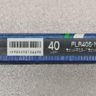 東芝 《メロウホワイト》 FLR40S・N/M直管蛍光灯 ラピッ...