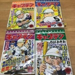 5/13迄です!早い者勝ち レア!『野球漫画 キャプテン①〜④』...