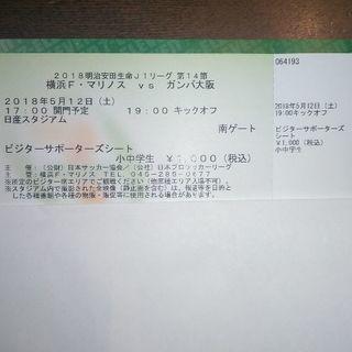 5/12(土) ガンバ大阪 vs マリノス ビジター小中学生