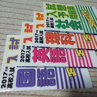 高校入試問題集(1冊100円)