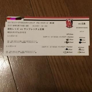 5/16 浦和レッズ vs サンフレッチェ広島 チケット 2枚