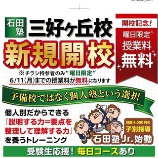 【三好ヶ丘校】授業料免除【開校特典】