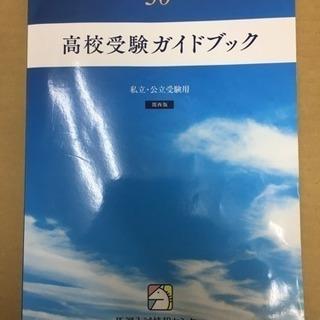 値下げ 高校ガイドブック 馬淵教室 30年度版 関西