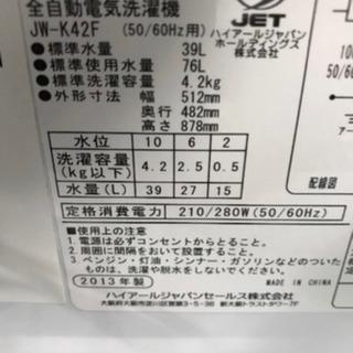2013年制Haier全自動洗濯機 − 愛知県