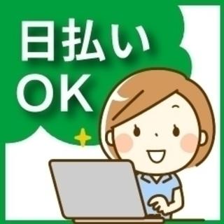 【京都市東山区】当日払いOK❗その日に現金渡せます❗販売、コーヒー...