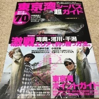 シーバスガイド 東京湾シーバス超ガイド 釣り