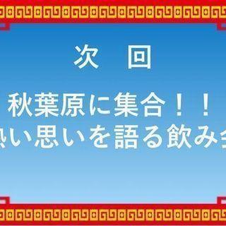 漫画やアニメ好きな人あつまれ~☆5/23(水)一緒に飲みませんか!?